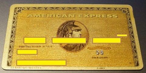 クレジットカードマニアのブログ-アメックスゴールド