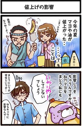 【漫画】「ごはんの友。マヨくま」