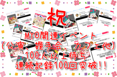 MYO48 Official Blog