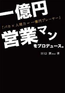 営業トークコンサルタント田口真也のブログ