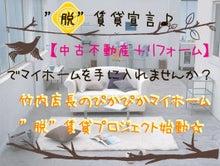 $竹内店長のぽかぽかリフォームカウンセリング京都~ブログ編~-マイホームゲット!