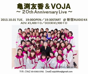 亀渕友香&Voices of Japan 〜20th Anniversary Live〜