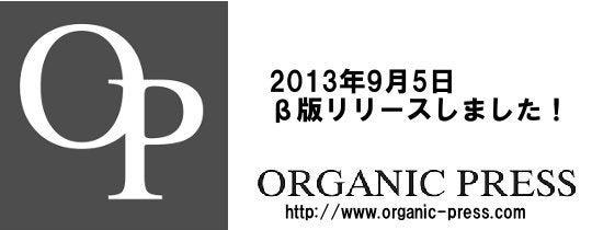 東京オーガニックライフ-ORGANIC PRESS