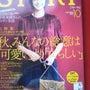 10月号の「STOR…