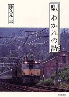 鉄道の日 サウンドフェスティバル in 日比谷<公式ブログ>