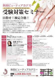 Beauty Academy Akita BLOG