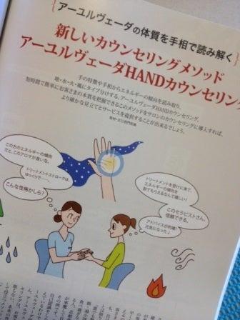 NCCJ-ネイチャー・ケア・カレッジ・イン・ジャパン-セラピスト10月号 アーユルヴェーダ手相