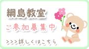♪横浜港北区 綱島・大倉山ベビーマッサージ・親子サークル☆ベビママクラブ☆日吉・菊名