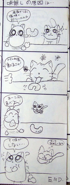 あやの☆ギャラリー ~11歳のお話ノート~-97