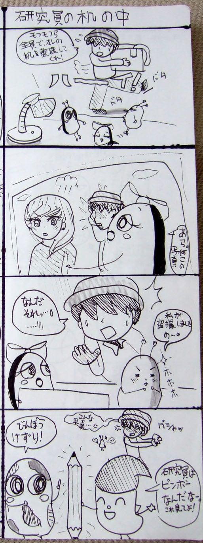 あやの☆ギャラリー ~11歳のお話ノート~-91