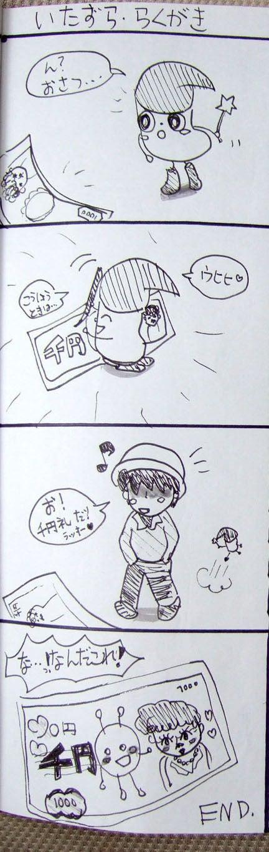 あやの☆ギャラリー ~11歳のお話ノート~-90