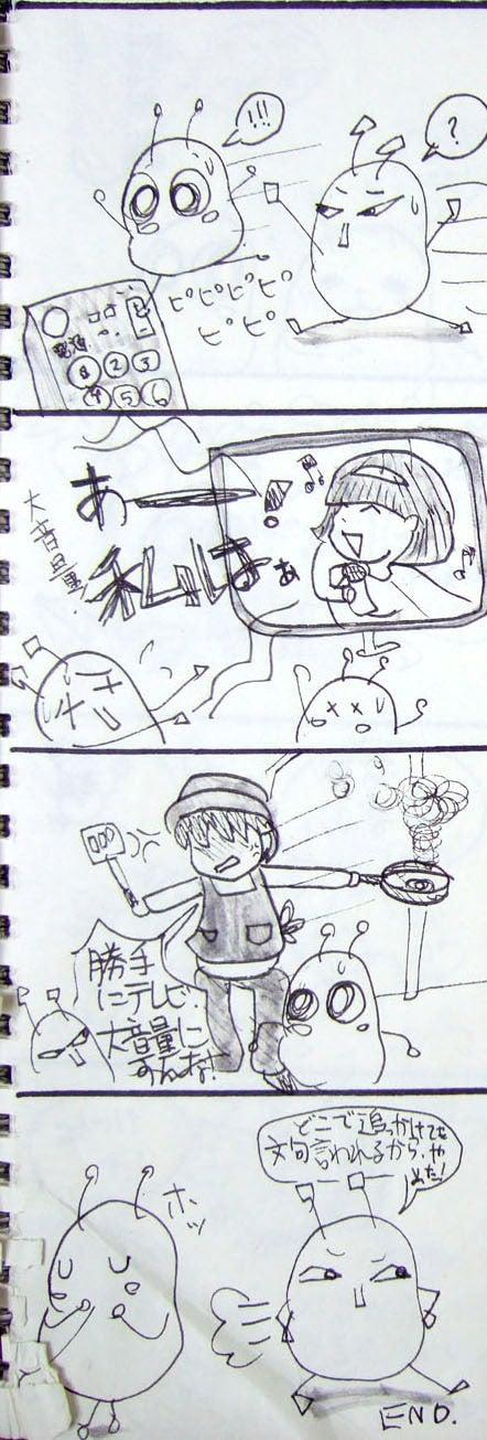 あやの☆ギャラリー ~11歳のお話ノート~-96