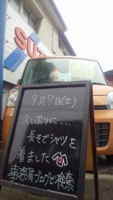 安野自動車で働く事務員。のブログ-2013090709130000.jpg