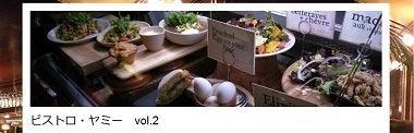 ヤミー オフィシャルブログ「大変!!この料理簡単すぎかも... ☆★ 3STEP COOKING ★☆」Powered by Ameba-ビストロヤミートップ