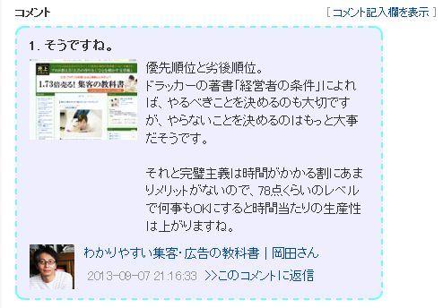 アメブロ集客アップ基礎からの勉強法-岡田さんコメント