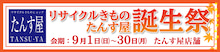 $たんす屋浅草店の『お茶うけ』