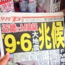 近畿M8地震、易の結…