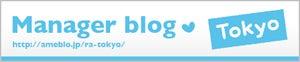 TBTokyoマネージャーブログ