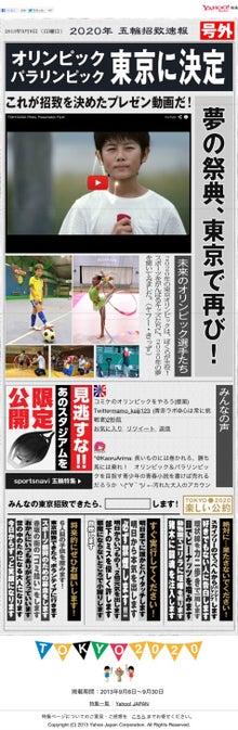 $佐賀ではたらくIT社長のブログ-2020 Tokyo Olympic