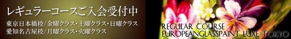 本格ガラス絵付け 東京日本橋  ヨーロピアングラスペイントリュクス 【 LUXE 】-blog_bana_taiken-