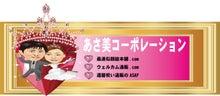 $あさ美コーポレーション 最速似顔絵本舗.com/ウェルカム通販.comのブログ
