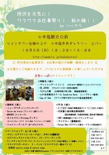 所沢の犬猫専門ペットシッタートコトコ 栗原明子-10/6ハハカツチラシ