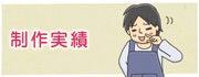 ポテ子のベビ待ち→ベビ来た絵日記-制作実績