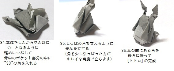 ハート 折り紙 : 折り紙 トトロ 立体 : divulgando.net