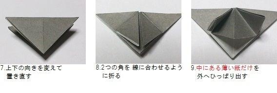 ハート 折り紙:折り紙 トトロの折り方-ameblo.jp