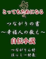 $一生涯の仲間を作り、世の中を良くしていく! at 東京-つながりの書4-4