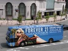 ハマーリムジン ラッピングバス 宣伝、イベント イーグルのブログ-ラッピングバス 広告