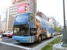 ハマーリムジン ラッピングバス 宣伝、イベント イーグルのブログ-エアロクイーン ラッピング