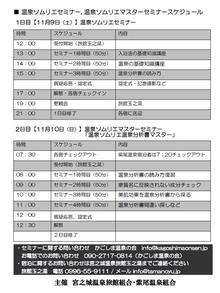 鹿児島温泉観光課の風゛呂具【弐】