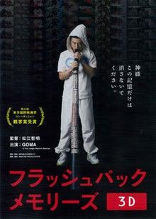 $名古屋の映画館 シネマスコーレのイベント情報ブログ-フラッシュバックメモリーズ3D
