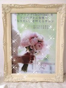 $西宮SweetBeautyCareSalon『アンジュ』・:*:・゜Love Factory・:*:・゜☆,。愛と感謝をこめて・・・-image