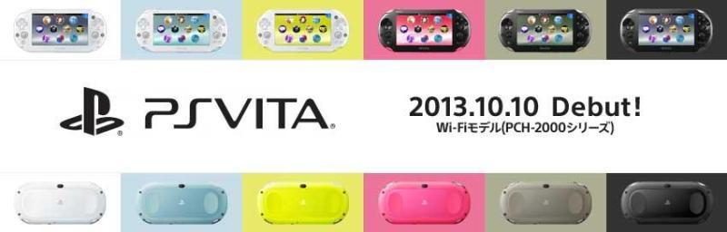 PS Vita 新型 10月10日 2000シリーズ