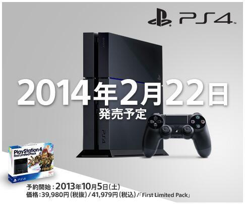 PS4 First Limited Pack 日本限定