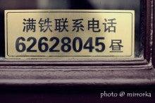 中国大連生活・観光旅行ニュース**-大連満鉄跡地陳列館