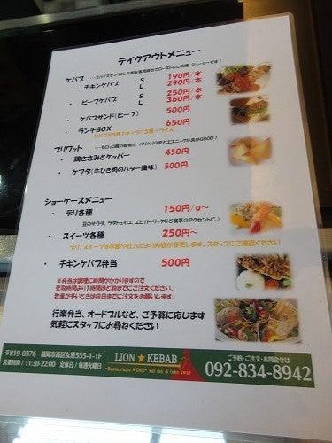 ぴろきちのブログ(福岡)-ライオン・ケバブ