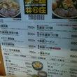 【ラーメン】濃菜麺井…