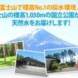 富士山世界遺産登録!…