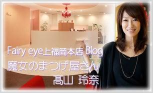 まつげエクステ専門サロン Fairy eye 南浦和店のブログ