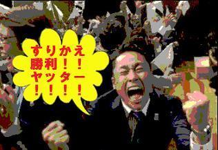 すりかえ仮面様・大成功!