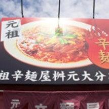 大分市松原町『辛麺屋…
