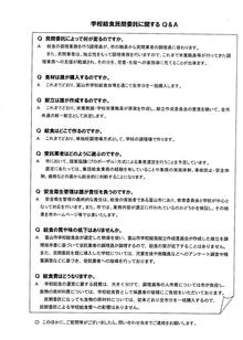 富山市の学校給食民間委託について