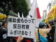 日本侵略を許さない国民の会ブログ