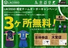 $LACOSSO大宮店のブログ