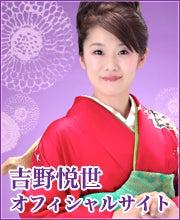 吉野悦世オフィシャルサイト
