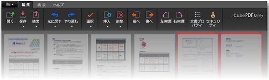 pdf ダウンロードキューブ windows7