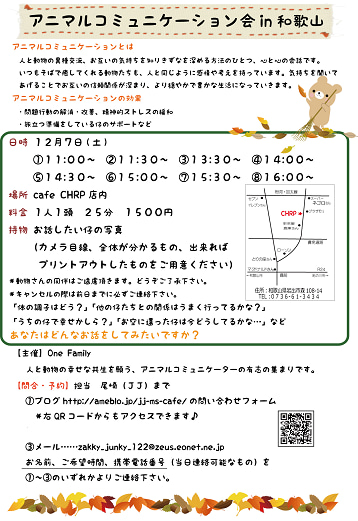 ―M's cafe―  for Animal Communications